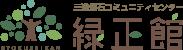 三進煙石コミュニティセンター 緑正館